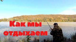 Отдых в осеннем лесу Рыбалка на озере Переезд с Урала на юг