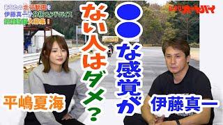 伊藤真一氏(Keihin Honda Dream SI Racing 監督)によるサーキット走行ライディング分析企画です。初回は、現在グラビアアイドルとしても活躍する、オ...