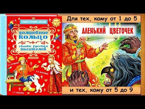 АЛЕНЬКИЙ ЦВЕТОЧЕК (С.Т.Аксаков) - рассказывает бабушка Лида