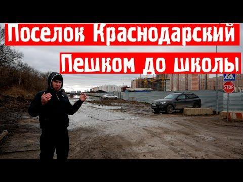 Поселок Краснодарский.Пешком до школы. Переезд в Краснодар.