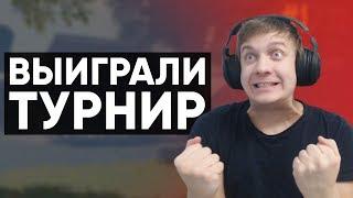 ЗАНЯЛИ ТОП-1 НА ТУРНИРЕ ПО PUBG