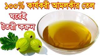চুল ঘন ও পাকা চুল কালো করার উপায় আমলকীর তেল বানানোর নিয়ম । How to Make Amla Gooseberry Oil at Home