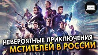 'Мстители: Финал' - Приключения Мстителей в России (Переозвучка)