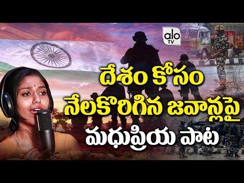 Madhu Priya Emotional Song on Indian Army Jawans | Army Jawan Songs Telugu 2019 | #Pulwama | Alo TV