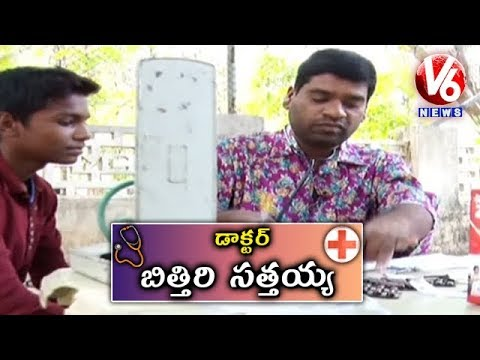 Bithiri Sathi As A Doctor | Sathi Conversation With Savitri | Teenmaar News | V6 News