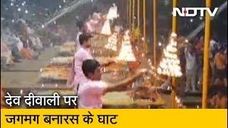 Varanasi: लाखों दिए जलाकर रौशन किए गए घाट
