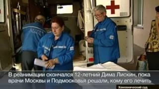 Ребенок умер, пока врачи Москвы решали, кому его лечить(Добро пожаловать! Комментируйте и Подписывайтесь! Welcome! Please Comment and Subscribe!, 2012-11-01T20:42:06.000Z)