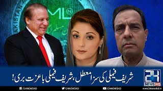 High Court Releases Sharif Family In Avenfield Reference | 24 News HD