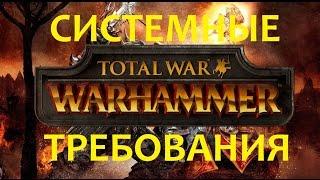 Системные Требования Total War Warhammer