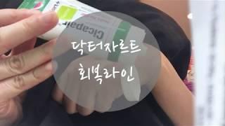 닥터자르트 회복라인, 겨울 피부에 보양식^^