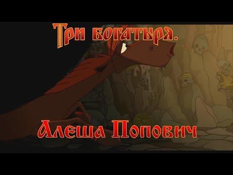 Смотреть мультфильм «Три Богатыря: Добрыня Никитич и Змей