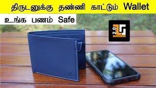 Super Tech| Super Smart Wallet Cuir Ally | Find Stolen Wallet| Tamil Techguruji