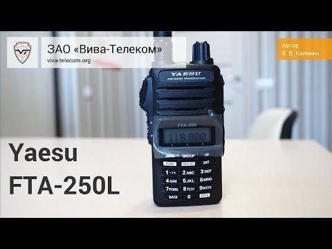 Yaesu FTA-250L - авиационная радиостанция 2018