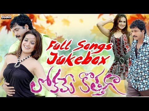 Lokame Kothaga (లోకమే కొత్తగా) Movie ~ Full Songs Jukebox ~ Sivaji, Adithi Agarwal, Jyothi