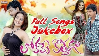 lokame kothaga movie songs free download