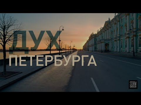 Дух Петербурга | специальный проект ко Дню Города | Санкт-Петербург с высоты в 4K