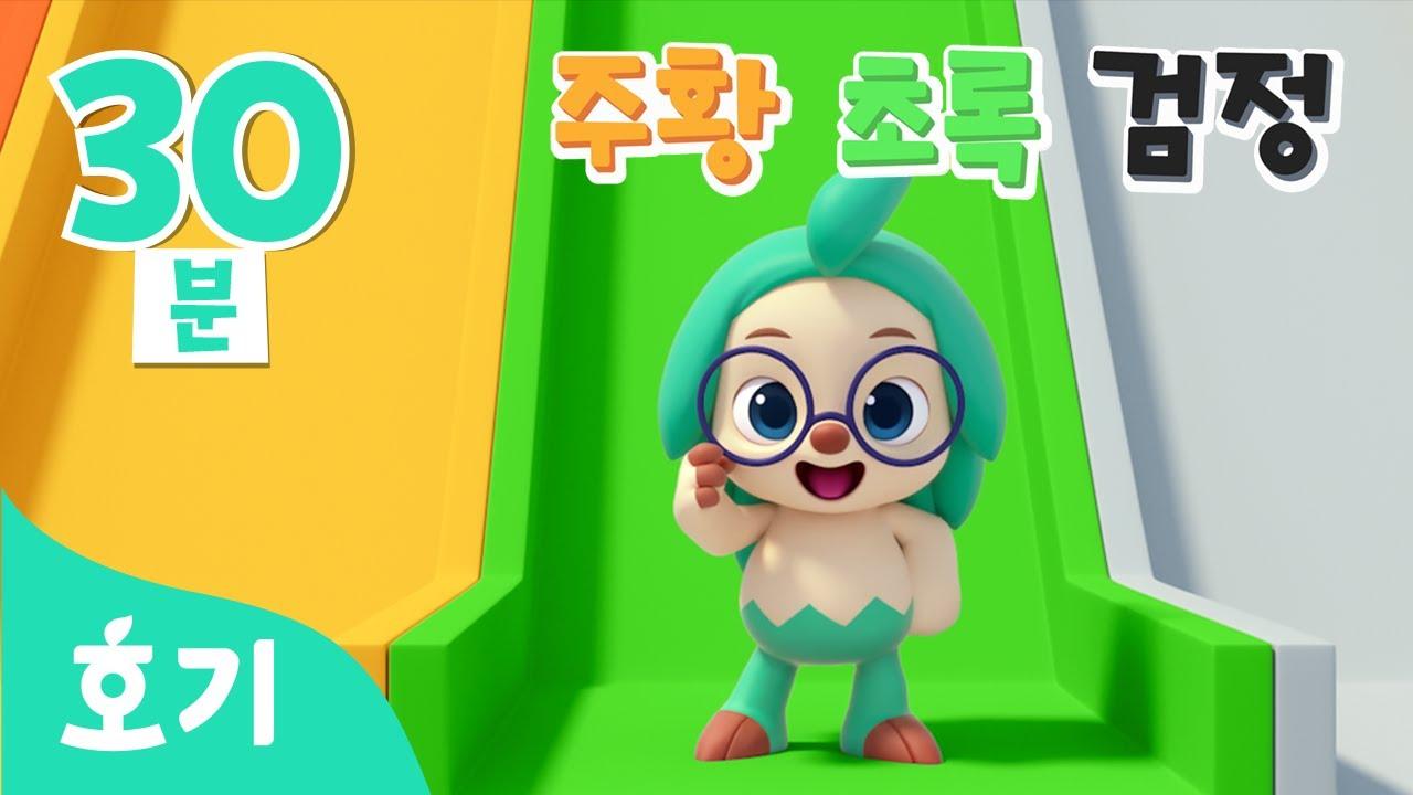알록달록 색깔 천재 호기 | 호기와 색깔놀이 해요! | 아기 색깔공부 모음집 | 호기! 핑크퐁 - 놀면서 배워요