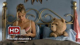 Третий лишний 2 - Русский трейлер