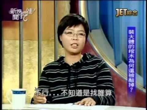 新聞挖挖哇:生死之謎(3/6) 20101223