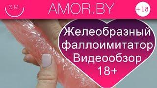 Обзор желеобразного фаллоимитатора (арт. 21050) в сексшопе amor.by