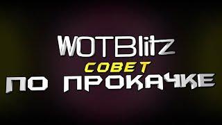 WotBlitz Как быстро прокачать танк в world of tanks blitz.