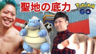 【ポケモンGO】雨天の天保山!あの男コンプ間近にて!【カメックス】 thumbnail