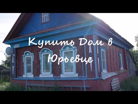 Купить дом г Юрьевец Ивановская Область