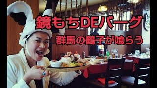 高崎でハンバーグ斬新メニュー「鏡もちDEバーグ」を食らう