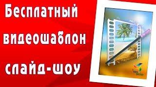 Скачайте Бесплатный видеошаблон - слайд-шоу