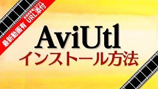 【AviUtl】『インストール方法』2018年もOK!◾️簡単シンプル!無料動画編集ソフトAviUtlダウンロード&導入→初期設定→ショートカット設定→出力一例