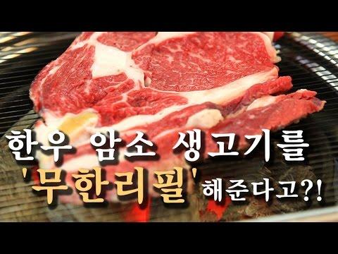 [한국형 장사의 신] 한우 암소 생고기를 '무한