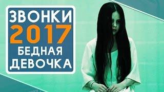 Звонки 2017 - Все что вы не знали об этом фильме