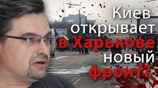 Киев открывает в Харькове новый фронт?
