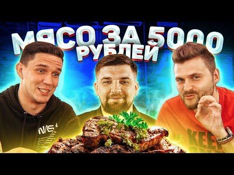Ребра Ноггано за 5000 рублей / Дима Масленников / Мясо зрело 30 дней