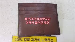 [지갑복원15]젖은지갑 몽블랑명함지갑 수선복원/물에빠진…