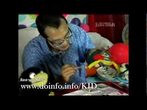 สอนเด็ก ประดิษฐ์ของเล่นน่ารักๆ 3 (HD)