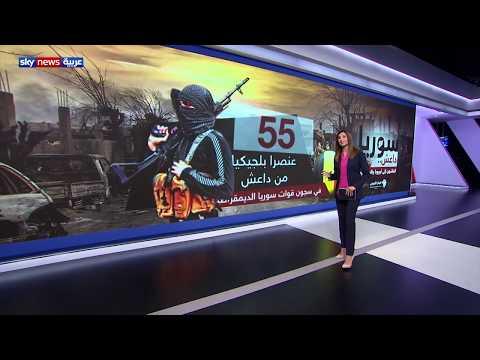 العنوان الفرعي: داعش.. العائدون إلى أوروبا والمحتجزون  - نشر قبل 5 ساعة