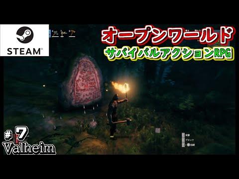 Steam ヴァルヘイム 【Valheim】マルチプレイのやり方と設定方法!友達と一緒にプレイしよう!