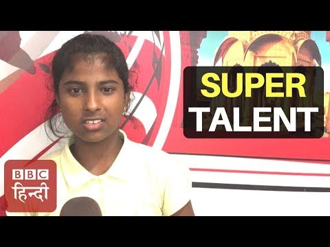 13 Year Old Wonder Girl From Haryana Who Can Speak In 8 Accents : BBC Hindi