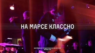 Смотреть клип Noize Mc - На Марсе Классно
