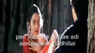 Roja - Pudhu Vellai Malhai - Karaoke + Sinhala Translation