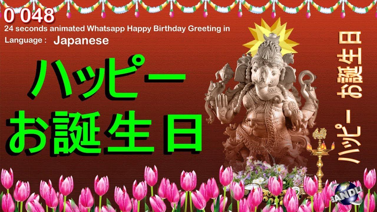0 048 Japanese 24 Seconds Animated Happy Birthday Whatsapp Greeting