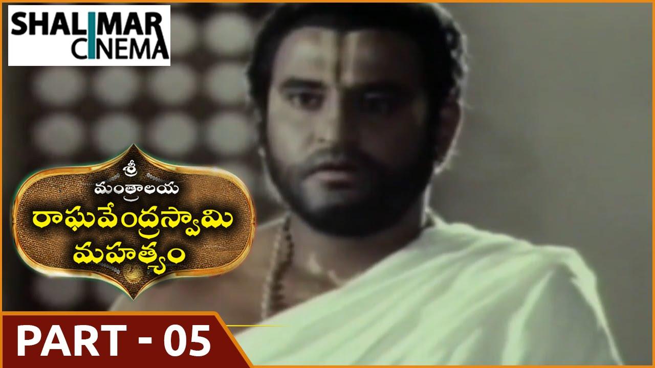 sri raghavendra swamy mahatyam telugu movie online
