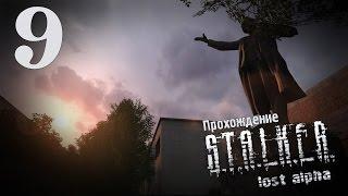 """S.T.A.L.K.E.R. Lost Alpha #9 - Завод """"Росток"""""""
