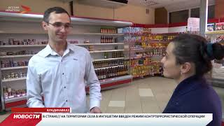 Сотрудники Роспотребнадзора проверили магазины и супермаркеты Владикавказа