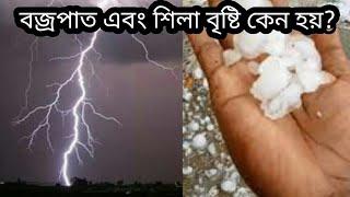 বজ্রপাত এবং শিলা বৃষ্টি কেন হয়??Why is thunder and rock rain??(SB#-123)