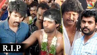 Actor Sivakarthikeyan, Vimal pays his last respect to Soori's Father | Death Video