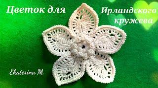 Цветок с красивой серединкой и ассемитричными лепестками для Ирландского кружева.