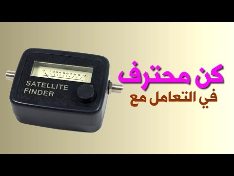 تعلم كيف تتعامل مع جهاز Satellite finder في التحصل على الاشارة