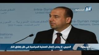 الحريري: لا يمكن إكمال العملية السياسية في ظل إطلاق النار